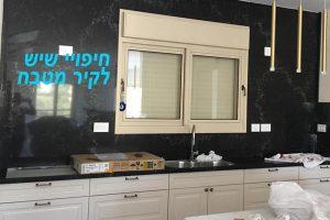 שיש לקיר מטבח בחיפה