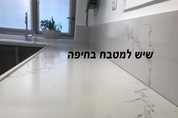שיש בחיפה למטבחים