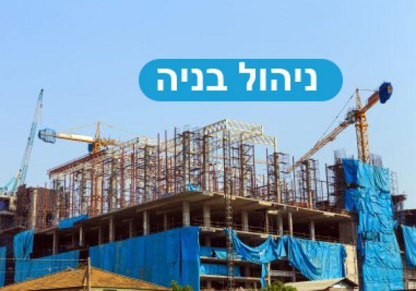 מנהל בניה ביקנעם